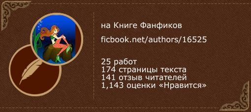Эсми-никс на «Книге фанфиков»