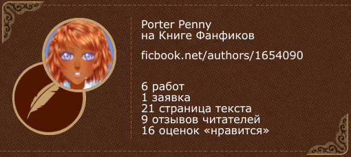 https://ficbook.net/personal_banners/1654090.png