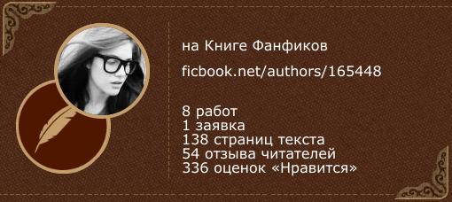 Dita Solo на «Книге фанфиков»
