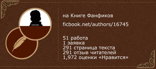 Polly666 на «Книге фанфиков»