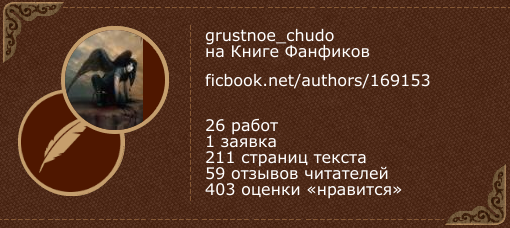 grustnoe_chudo на «Книге фанфиков»