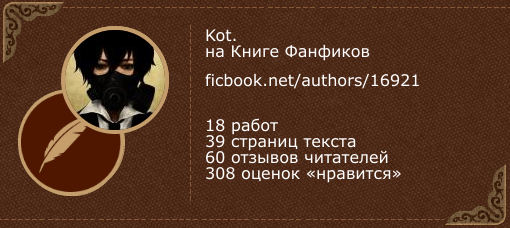 http://ficbook.net/personal_banners/16921.png
