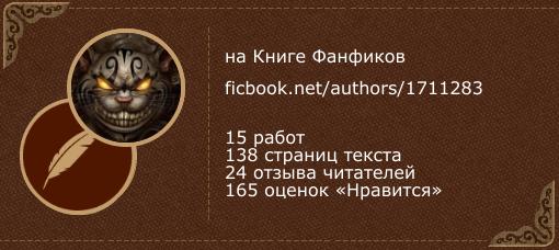 Джидайто на «Книге фанфиков»