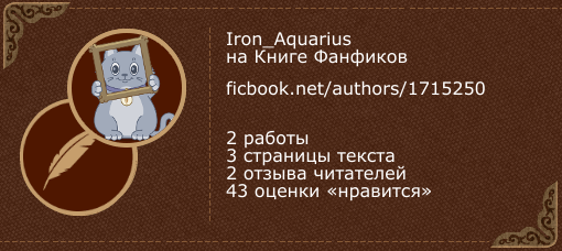 Iron_Aquarius на «Книге фанфиков»