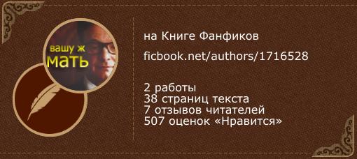 Tyen K на «Книге фанфиков»