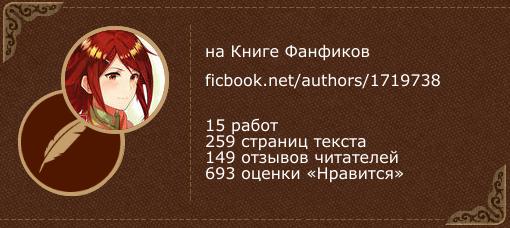 DariaSmirn_dreamer на «Книге фанфиков»