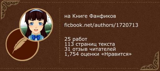 RobinGoodfellow на «Книге фанфиков»