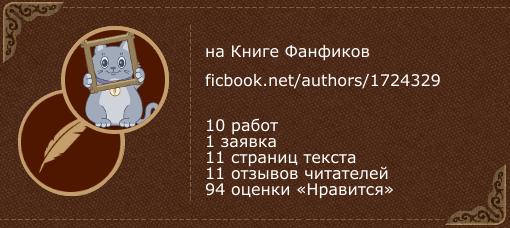 SivaKotka на «Книге фанфиков»