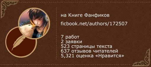 Анаконда1331 на «Книге фанфиков»