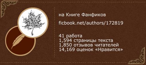 Shelma-tyan на «Книге фанфиков»