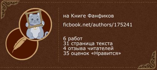 Toxylon на «Книге фанфиков»