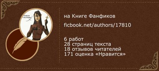 Кари на «Книге фанфиков»