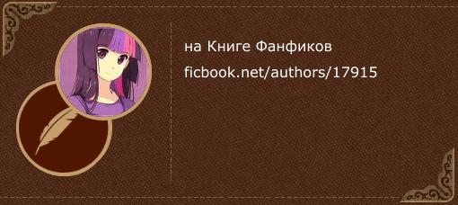 Совелий Сплюшкин на «Книге фанфиков»