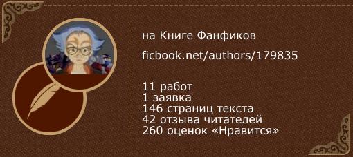 Doubleclouder на «Книге фанфиков»
