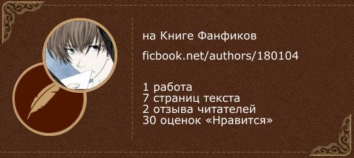 Xecty на «Книге фанфиков»