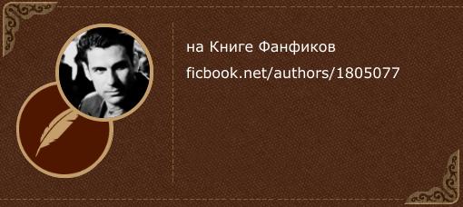 Nicholya Arden на «Книге фанфиков»