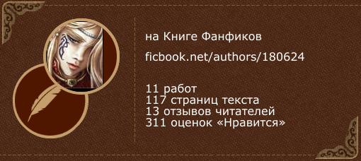 Arna Minstrel на «Книге фанфиков»