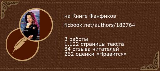 Susan Ivanova на «Книге фанфиков»
