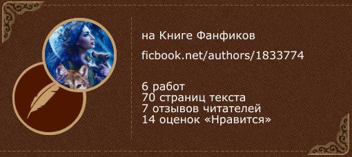 Rain-do на «Книге фанфиков»