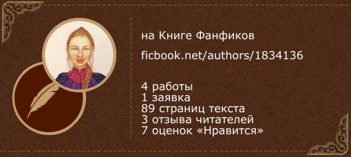 Фай Родис на «Книге фанфиков»