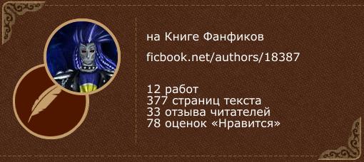 Taneli Laine на «Книге фанфиков»