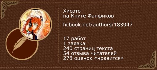 Хисото на «Книге фанфиков»