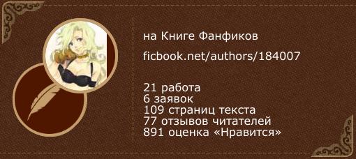 Мика.. Ангел.. на «Книге фанфиков»