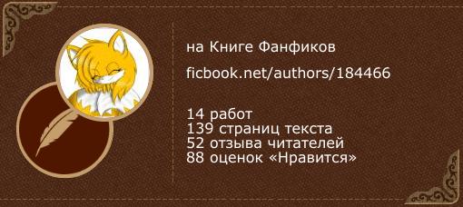 Ail Prower на «Книге фанфиков»