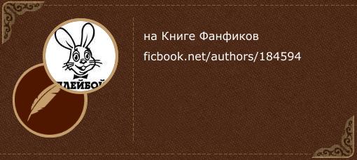 Божественный Мышь на «Книге фанфиков»