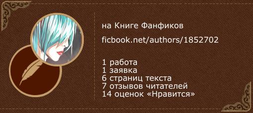 Wicked Clown на «Книге фанфиков»