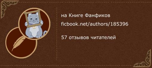 МиссЭнн на «Книге фанфиков»