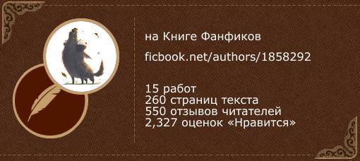 Головачук В.А. на 'Книге фанфиков'