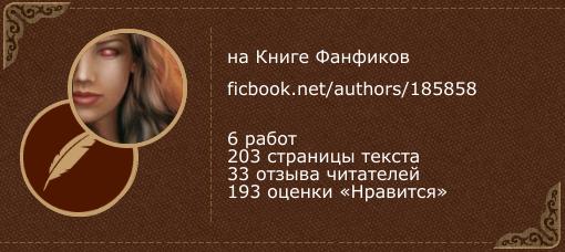 Rikena на «Книге фанфиков»