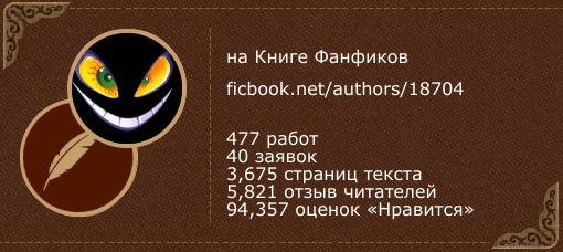 Олюшkа на 'Книге фанфиков'