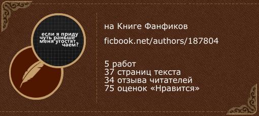 Louise_Loo на «Книге фанфиков»
