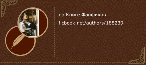 Мирланда на «Книге фанфиков»
