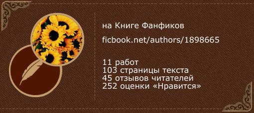 Рыцарь Подсолнухов на «Книге фанфиков»