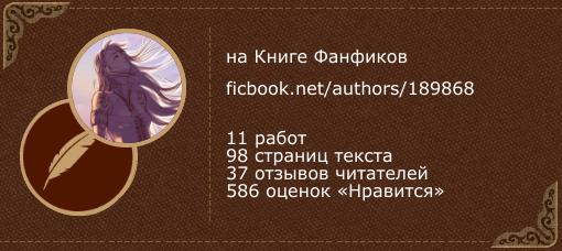 Норда на «Книге фанфиков»