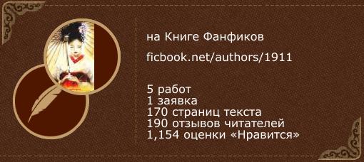Mamesama на «Книге фанфиков»