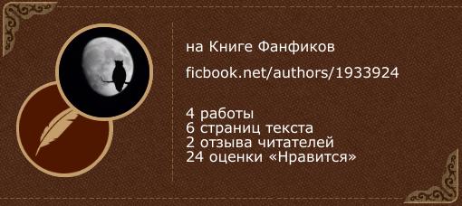 rassvetsovenka на «Книге фанфиков»