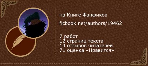 arinafris на «Книге фанфиков»