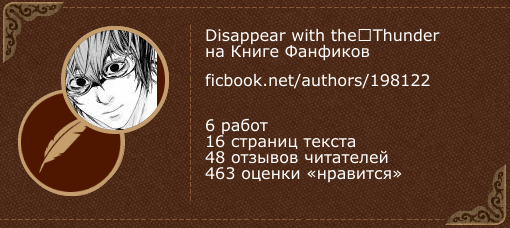 Disappear with the Thunder на «Книге фанфиков»