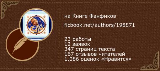TheGoldenAquarius на «Книге фанфиков»