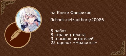 Rinushk на «Книге фанфиков»