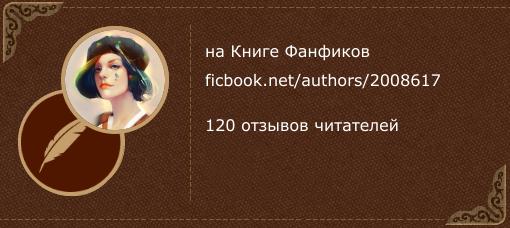 Halena на «Книге фанфиков»
