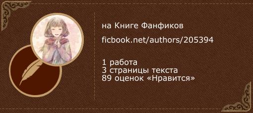 SMTH special на «Книге фанфиков»
