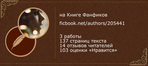 _bunny_m на «Книге фанфиков»