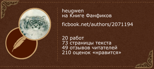 heugwen на «Книге фанфиков»