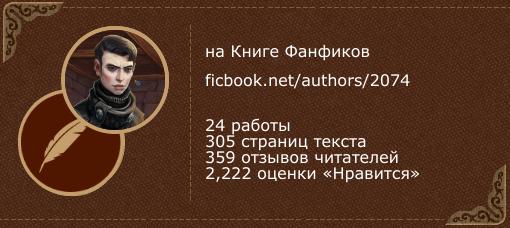 Powdered Sugar на «Книге фанфиков»