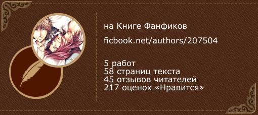 May-sama на «Книге фанфиков»